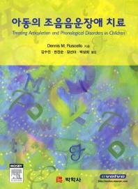 아동의 조음음운장애 치료