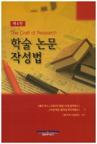 학술 논문 작성법