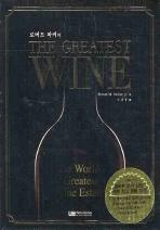 로버트 파커의 THE GREATEST WINE