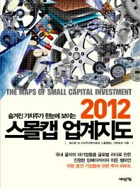 숨겨진 가치주가 한눈에 보이는 스몰캡 업계지도(2012)