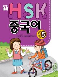 신 HSK 초등학교 중국어. 5