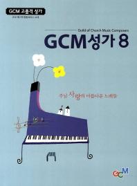 GCM 고품격 성가 GCM 성가. 8