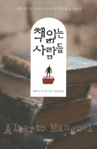 책 읽는 사람들