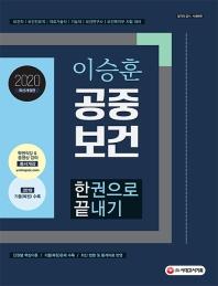 이승훈 공중보건 한권으로 끝내기(2020)