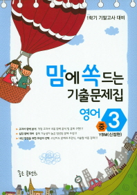 맘에 쏙 드는 중학 영어 중3-1 기말고사 대비 기출문제집(YBM 신정현)(2016)