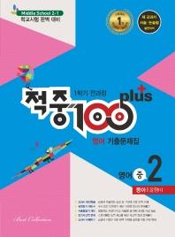 적중100 plus 중학 영어 중2-1 전과정 기출문제집(동아 윤정미)(2021)