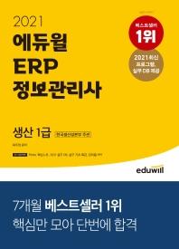 2021 에듀윌 ERP 정보관리사 생산 1급