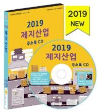 제지산업 주소록(2019)(CD)