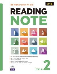 Reading NOTE(리딩노트). 2(TG)