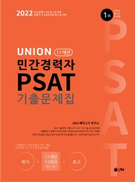 2022 UNION 민간경력자 PSAT 기출문제집(11개년)