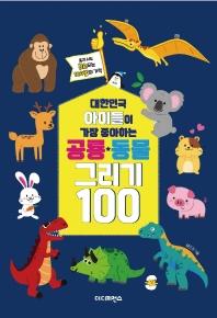 대한민국 아이들이 가장 좋아하는 공룡 동물 그리기 100(리커버)