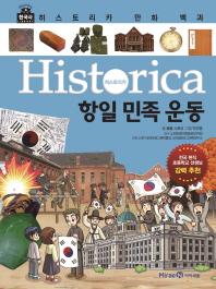 히스토리카 만화 백과. 11: 항일 민족 운동