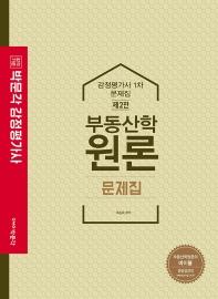 합격기준 박문각 부동산학원론 문제집(감정평가사 1차)(2021)