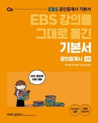EBS 강의를 그대로 옮긴 공인중개사법령 및 중개실무 기본서(공인중개사 2차)(2021)