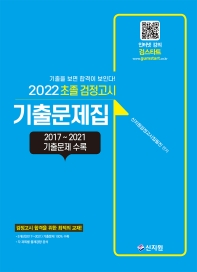 2022 초졸 검정고시 기출문제집