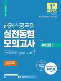 2021 해커스공무원 신 헌법2 실전동형모의고사(신동욱)(7급)