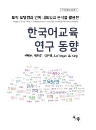 한국어교육 연구 동향
