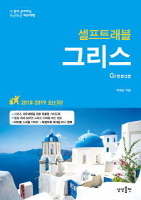 그리스 셀프트래블(2018-2019)
