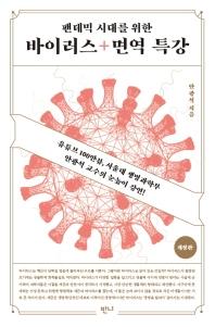 팬데믹 시대를 위한 바이러스+면역 특강