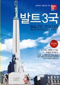 해시태그 발트 3국: 에스토니아, 라트비아, 리투아니아(2021-2022)