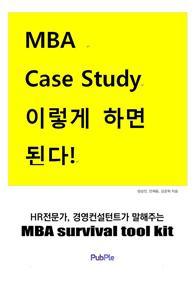 MBA Case Study 이렇게 하면 된다!
