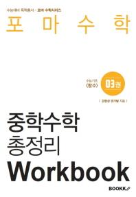 포마수학 - 중학수학총정리 3권 Workbook