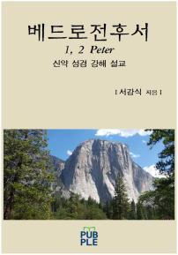 베드로전후서-신약 성경 강해 설교