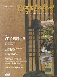 열린시대(계간)(12호)