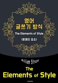 영어 글쓰기 방식 The Elements of Style (영어 원서 읽기)