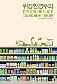 위장환경주의 : '그린'으로 포장한 기업의 실체
