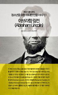 제임스 볼드윈의 청소년을 위한 위대한 인물이야기 1 - 아브라함 링컨
