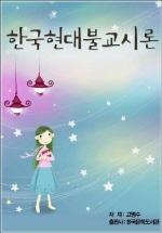 한국현대불교시론