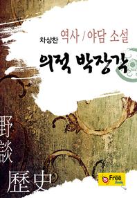 의적 박장각 (차상찬 역사/야담 소설)