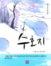 중국 4대기서(四大奇書) 수호지. 4