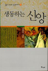 생동하는 신앙(김중기 교수의 성경이야기 1)