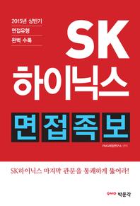SK하이닉스 면접족보  2015년 하반기 채용 면접대비