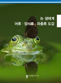논생태계 어류·양서류·파충류 도감