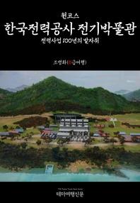 원코스 한국전력공사 전기박물관 전력사업 100년의 발자취