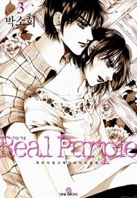 리얼퍼플(Real Purple). 3 (완결)