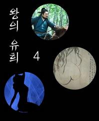 왕의유희. 4