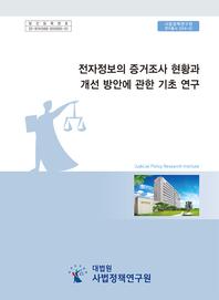 전자정보의 증거조사 현황과 개선 방안에 관한 기초 연구