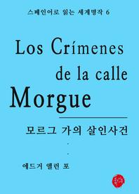 스페인어로 읽는 세계명작 6 모르그가의 살인사건