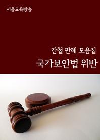 국가보안법 위반 (간첩 판례 모음집)