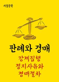 강제집행 정지사유와 경매절차 (판례와 경매)
