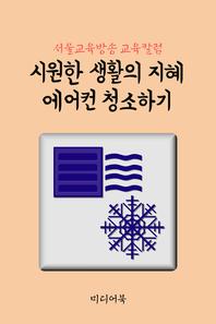 시원한 생활의 지혜 에어컨 청소하기 (서울교육방송 교육칼럼)