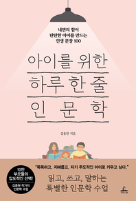 아이를 위한 하루 한 줄 인문학(체험판)
