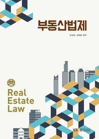 부동산법제