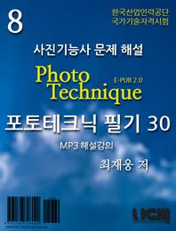 사진기능사 문제해설 포토테크닉 필기30 제8권