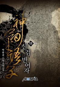 신검 반어자. 11(완결)