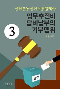 선거운동 선거소송 꼼짝마 3. 업무추진비, 당비납부의 기부행위